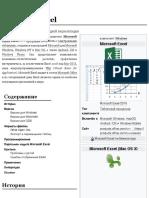 Microsoft Excel — Википедия