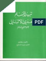 تنبيه المسلم إلى تعدي الألباني على صحيح مسلم - محمود سعيد ممدوح
