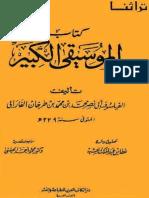 كتاب الموسيقى الكبير الفارابي.pdf