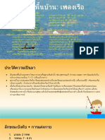 project thai language 12  belle mint nut mook pooh