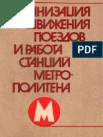 Организация Движения Поездов и Работа Станций Метрополитена (1981)