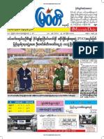 Myawady Daily Newspaper 29-11-2018