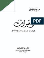 العبرات لمصطفى لطفى المنفلوطى.pdf