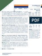 5G 系列报告之六:新空口、新格局,Massive MIMO 重构天线产业链