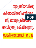 Bible Quote -Malayalam