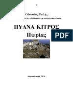 Οδυσσέας Γκιλής. ΠΥΔΝΑ-ΚΙΤΡΟΣ ΠΙΕΡΙΑΣ. Αποσπάσματα Από Αρχαία Κείμενα. Θεσσαλονίκη 2018