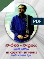 free_naa_dESaM_-_naa_prajalu.pdf