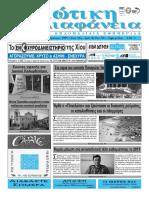 Εφημερίδα Χιώτικη Διαφάνεια Φ.937