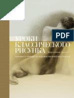Aristid_Dzh_-_Uroki_klassicheskogo_risunka_Tekhniki_i_priyomy_iz.pdf