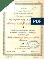 ஶ்ரீ பிரஹ்மானந்த அநுசந்தான விசார யுக்தி ரத்னாகரம்