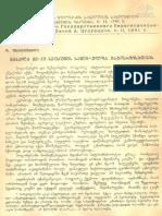 194102 - უჩანეიშვილი - სამეგრელო მე-19 საუკუნეში