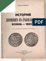 История на доброволците от Сръбско-българската война – 1885 г. - Йордан Венедиков (1935)