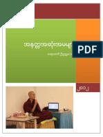 annata teachings_2012.pdf
