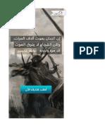 استراتيجيات القراءة ( التأصيل والإجراء النقدي )   بسام قطوس.pdf