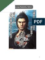 YakuzaIshin FullGuide Final 20140715