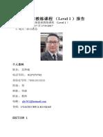 Goh Ling Yueh 初级篮球教练课程报告