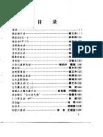 [中国硬气功功法荟萃].莫文丹.扫描版