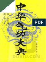 [中华气功大典].张震寰.扫描版
