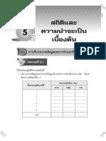 หนังสือแบบฝึกหัด เรื่อง สถิติและความน่าจะเป็นเบื้องต้น.pdf