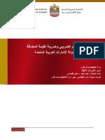 هيكل النظام الضريبي وضريبة القيمة المضافة في دولة الإمارات العربية المتحدة