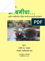 Compost Fertiliser