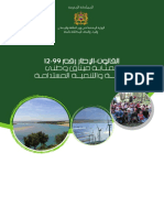 13-Loi-Cadre 99-12 [AR]  Charte nationale de l'envirennement et du developpement durable.pdf