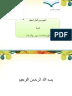 التقويم من أجل التعلم.pptx