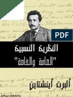 نظرية-النسبية-آينشتاين