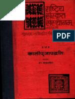 Kali Puja Paddhati