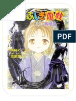 Fushigi Yûgi - Yuuai Den