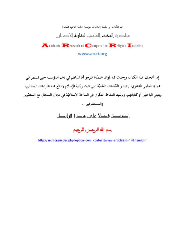 هل القرآن مقتبس.pdf