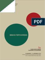 program 5u sinedr filosof epistimis.pdf