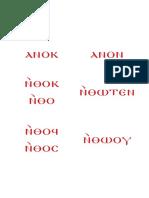 Coptic - Pronouns