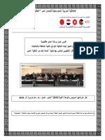 تقرير ورشة عمل حول اللوائح الفنية-عمان