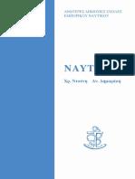 NAYSIPLOIA A NTOYNI DIMARAKI.pdf
