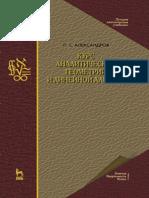 Aleksandrov P.S.   El curso de geometría analítica y álgebra lineal  (2009, Лань).pdf