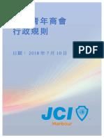 海港青年商會 – 行政規則 (2018.07.10)