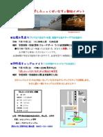 豪華客船「ぱしふぃっくびいなす」歓迎イベント