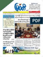 Myawady Daily Newspaper(1.12.2018)