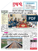 Yadanarbon Daily Newspaper(1.12.2018)