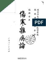 桂林孤本伤寒杂病论