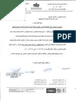 207078567-PMP-Arabic