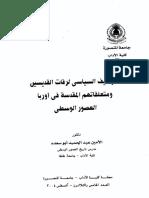 د. الأمين ابو سعدة التوظيف السياسى لرفات القديسين