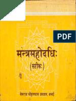 Mantra-Mahodadhi-Khemraj-Publishers.pdf