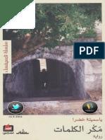 مكر الكلمات - ياسمينة خضرا ترجمة حنان عاد.pdf