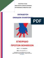 EKAB-protes-voithteis-A4.pdf