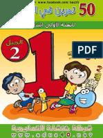 50 تمرين في الرياضيات اولى ابتدائي الجيل الثاني ..يونس معبدي.pdf