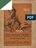 Българското опълчение в Освободителната война 1877–1878 години - Българска военно-историческа библиотека, кн. 1 (1935)