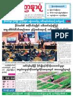Yadanarbone Daily-2-12-2018
