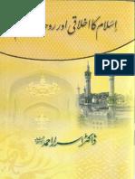 Islam_ka_Ikhlaqi_Aur_Ruhani_Nizam